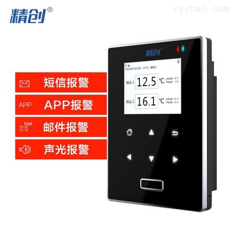 冷链冷库安全监测仪GPRS无线双温度记录仪