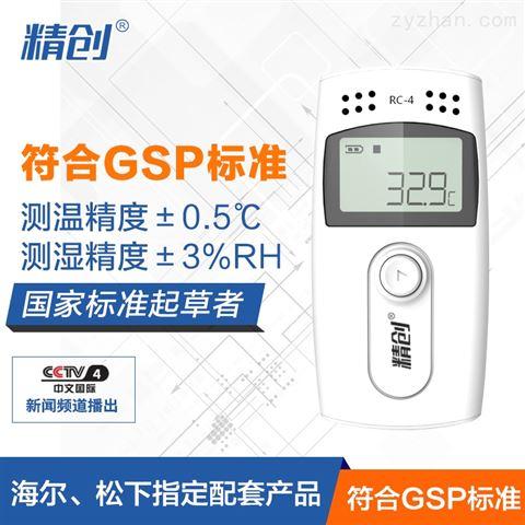 温度记录仪 自动数据冷藏冷链温湿度监控