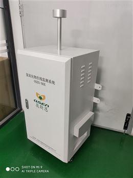 奧斯恩品牌鍋爐房尾氣氮氧化物監測設備