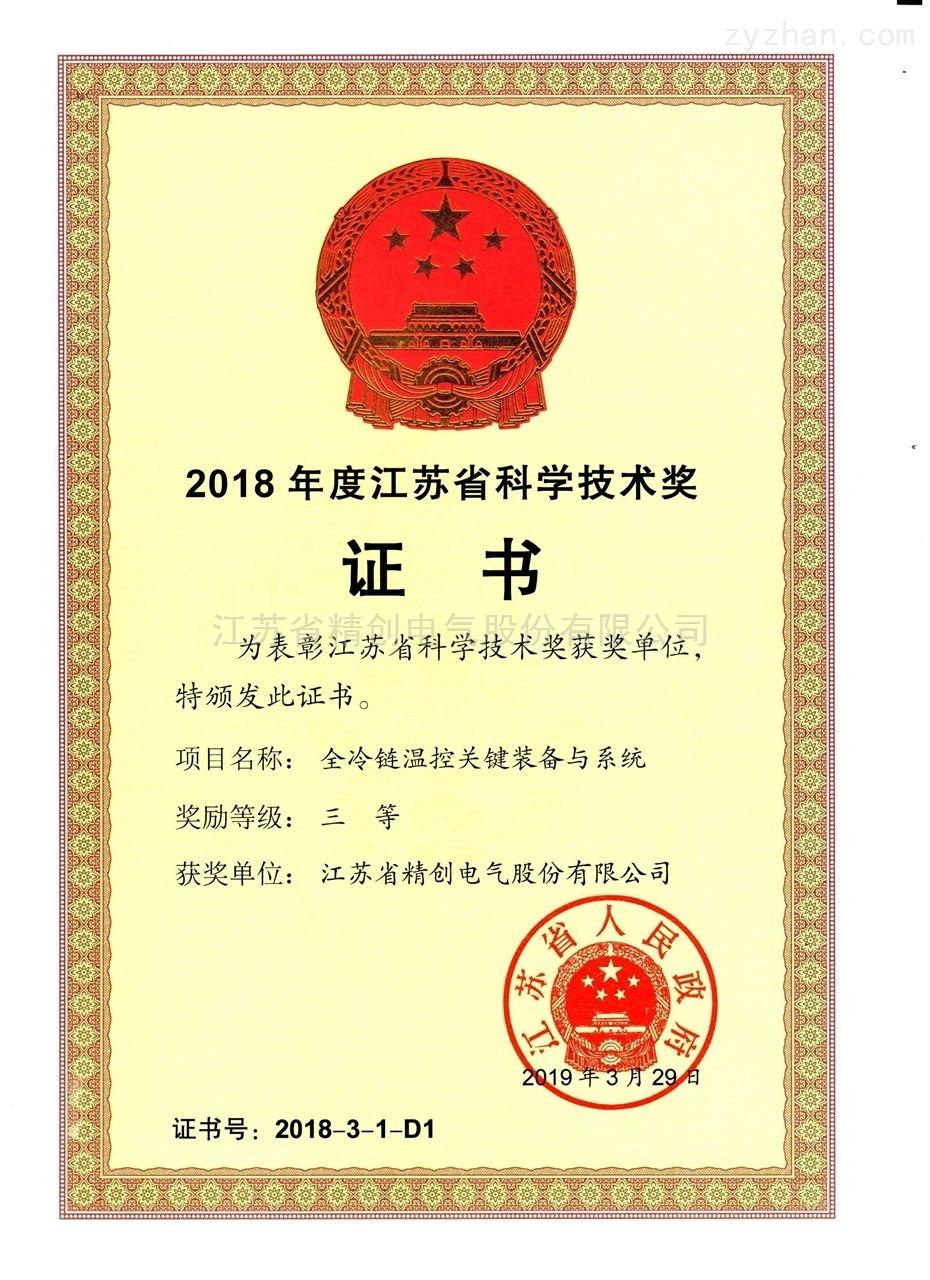 2018年度江苏省科学技术奖