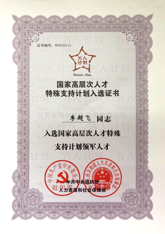 李超飞国家高层次人才特殊支持计划领军人才