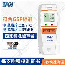精创高精度温度记录仪快速测温冷库冷链运输