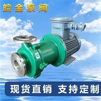 不锈钢磁力泵CQ304 316磁力驱动泵防腐泵