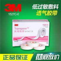 3M透明通气胶带 低过敏医用敷料1.2CM*9.1M