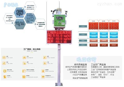 湖北宜昌地区新建筑工地扬尘PM2.5监测标准