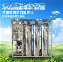 大理纯水设备 云南小型纯水机