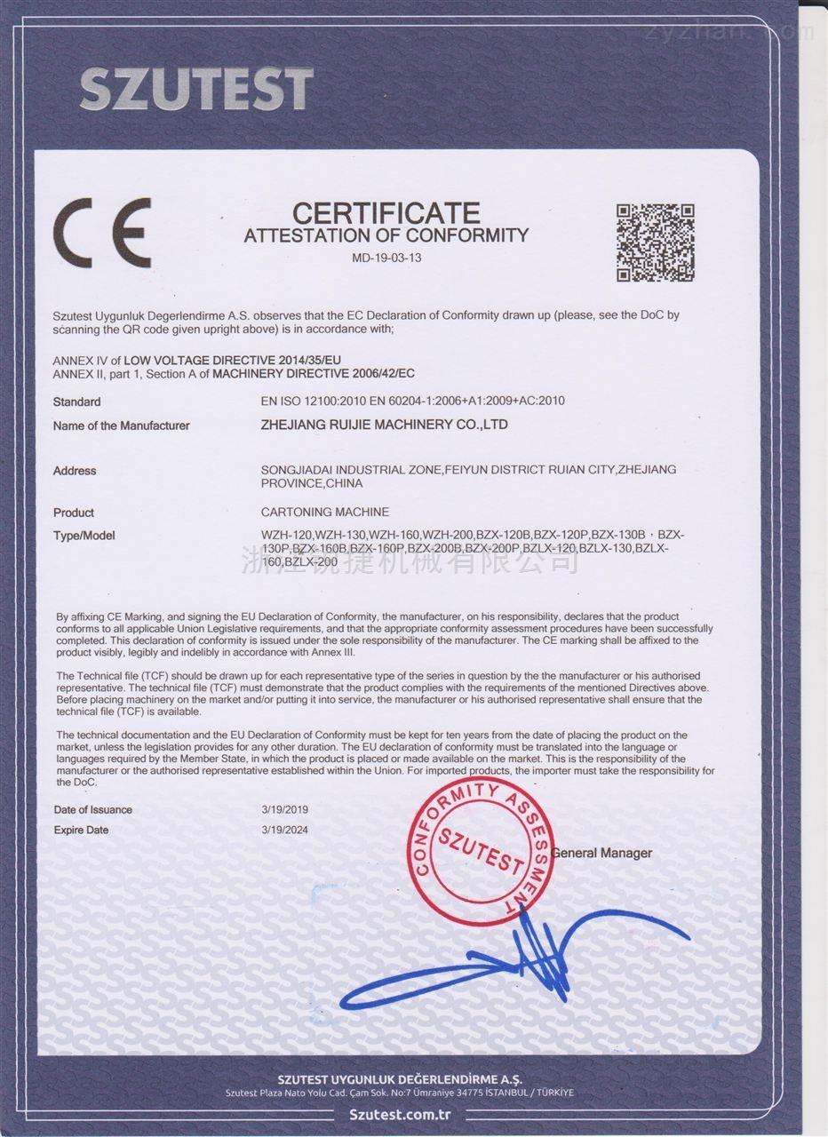 WZH-120全自动装盒机CE证书
