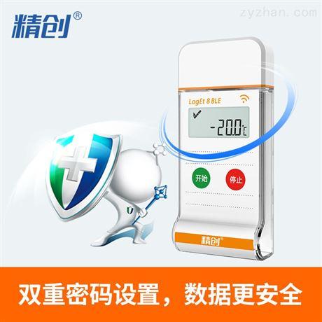 冷链温度记录仪