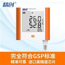 GSP-8醫藥倉儲冷鏈溫度檢測記錄儀