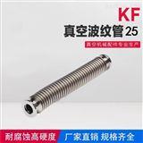 KF25化學雜交泵304不銹鋼波紋管 真空管