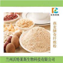 提取物燕麦速溶粉 燕麦膳食纤维60  包邮