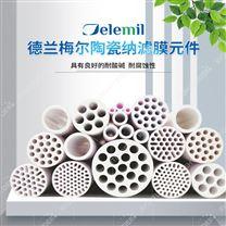 德蘭梅爾陶瓷納濾膜耐酸堿膜