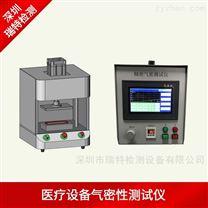 藥用鋁塑板密封性測試儀-氣密性檢測設備