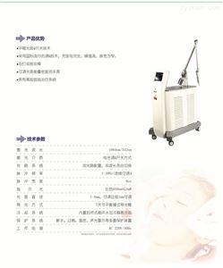 一站式美肤调Q激光治疗仪