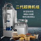 SWFJ-20广东直销抹茶花茶超细超微加工大型粉碎机组