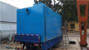 25T/D一體化生活污水處理設備經銷商