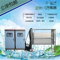 紫外线消毒器污水杀菌消毒环保设备浸没式