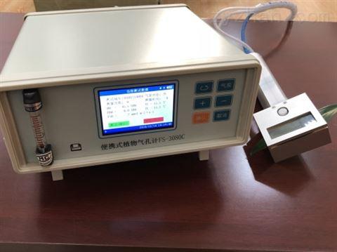 FS-3080C植物气孔计