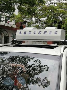 车载式扬尘噪声监测设备带视频监控摄像头