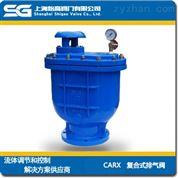高品質復合式排氣閥