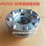 NB/T502-碳钢带冲洗装置带防爆灯带刮刀视镜