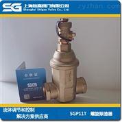 黃銅螺旋型除渣器