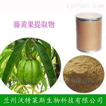 藤黃果提取物 羥基檸檬酸  現貨供應