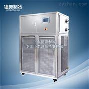 制冷加热控温设备—德偲高低温一体机