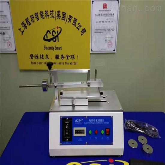 CSI-32-鉛筆硬度計 測試儀 上海