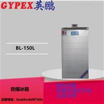 實驗室防爆冰箱BL-200DM150L