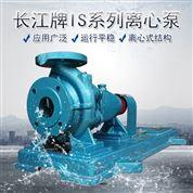 長江牌臥式單級泵IS系列離心泵