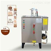旭恩牌全自動電熱蒸汽發生器