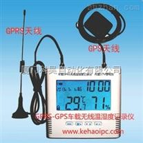 海鮮水產運輸專用溫度記錄儀