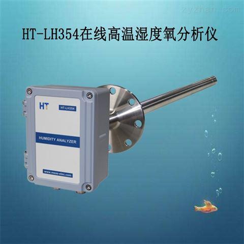 法兰安装原位式湿氧分析仪