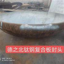 河南新乡钛钢复合板封头  TA2 材质