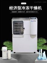 宁波双嘉SJIA-3S中试真空冷冻干燥机