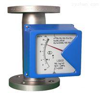 现场指针型金属管浮子(转子)流量计