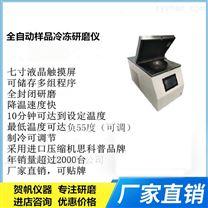 冷凍高通量組織研磨機