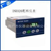 IND331稱重儀表 托利多原裝正品稱重控制器