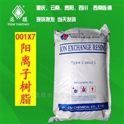玉溪锅炉水软化树脂型号|价格