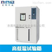 高低溫試驗機械品牌/高低溫環境箱世界品牌