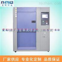 三箱式高低溫沖擊試驗箱/高低溫度沖擊試驗箱三箱式