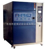 三槽式高低溫沖擊試驗箱/高低溫交沖擊試驗箱