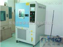 無錫高低溫環境試驗箱/高低溫是150度--負10度