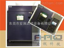 上海高低溫冷熱沖擊試驗箱/冷熱沖擊高低溫箱
