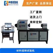 微機控制金屬材料扭轉試驗機-扭矩測試機