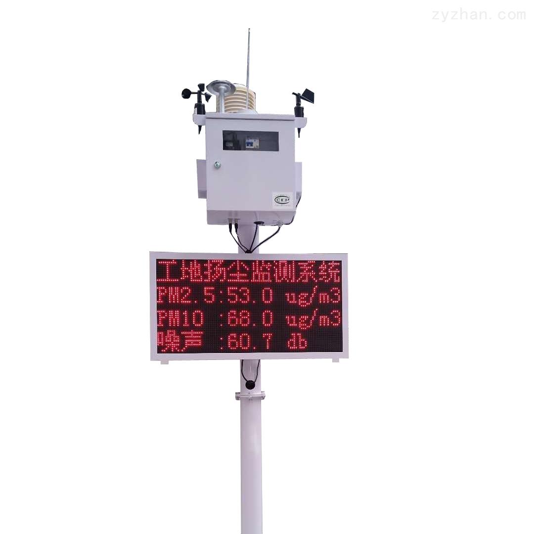 CCEP认证在线式工地环境扬尘噪声监测系统