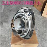 不锈钢常压法兰人孔 卫生级和工业级DN600