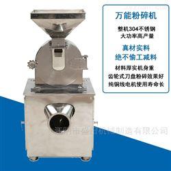 STWS-30不锈钢食品制药万能粉碎机