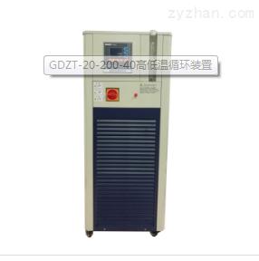 高低温循环装置(-40-200℃)